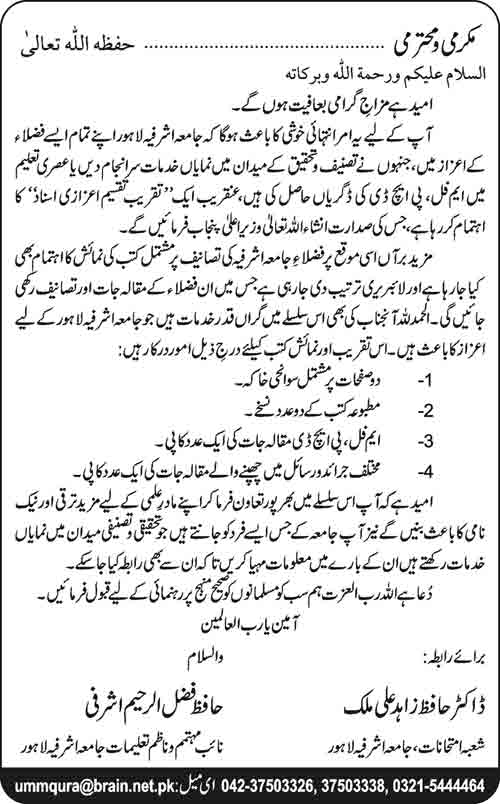 Jamia Ashrafia Islamic University Announced Convocation
