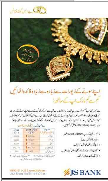 JS-Bank-Loan-Scheme
