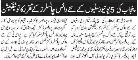 Vice Chancellors Detail of Punjab Universities