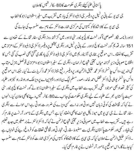 scholarships-for-pakistan