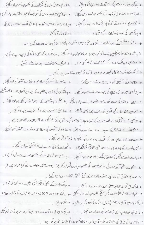 Important Questions of Pakistan Studies class 12 in Urdu
