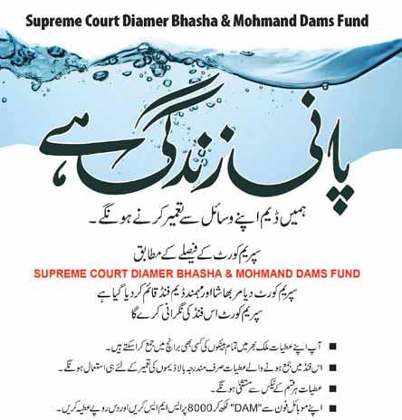 Dam-for-Pakistan-Funding
