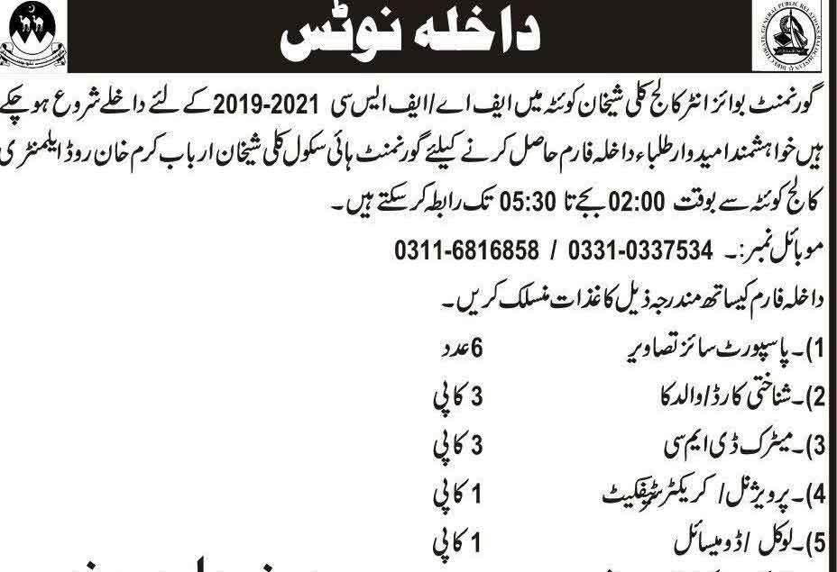 Government Boys Inter College Quetta Admission 2020 FA / FSC