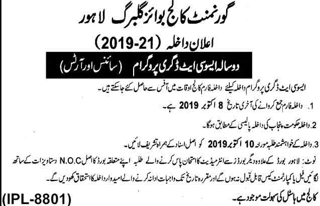 Government College boys Gulberg GC Lahore admission 2019