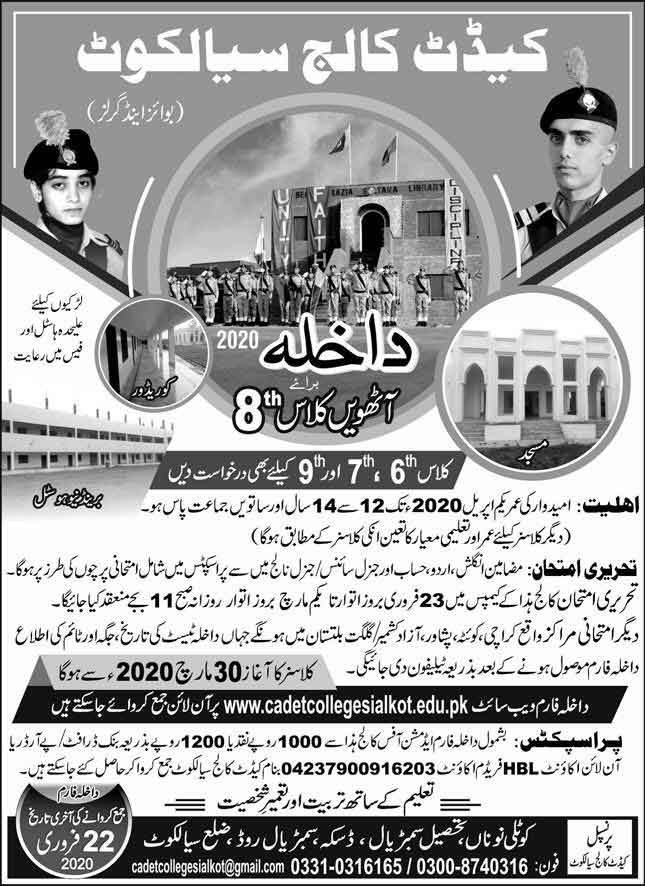 Cadet-College-Sialkot-Admission-2020-Last-Date