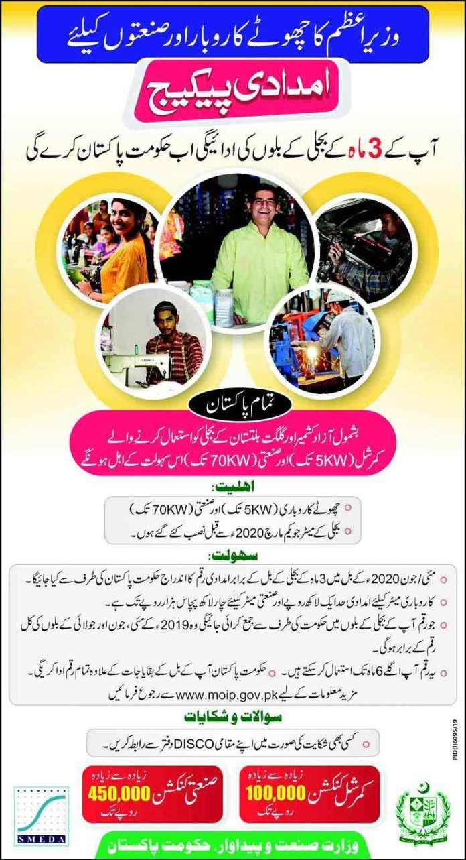 Chotta-Karobaar-Imdaadi-Scheme