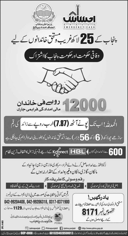 Punjab-Ehsaas-Emergency-cash-Program