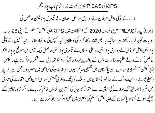 KIPS-PIEAS-Entry-Test-Position-Holders-2020