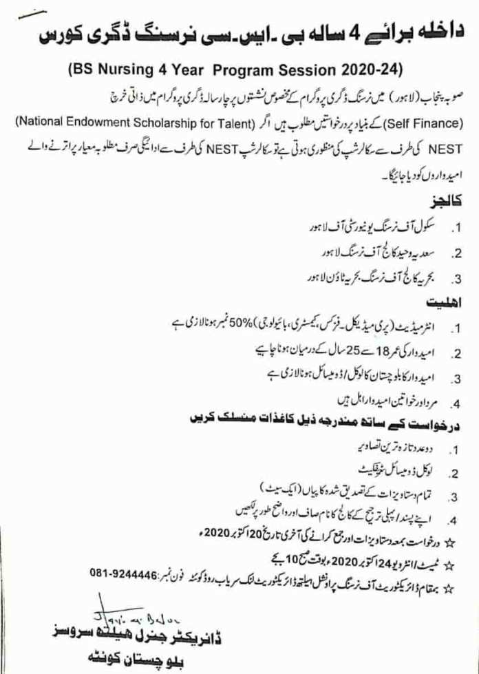 BSC-Nursing-Admission-in-Lahore-2020