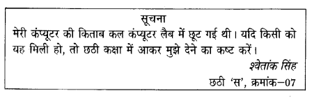 NCERT Solutions for Class 6 Hindi Vasant Chapter 9 टिकट अलबम 2