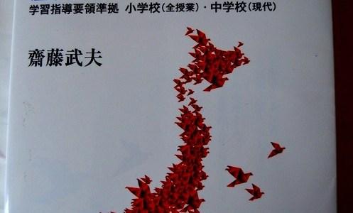 歴史教室の先生決定!!!!!!斎藤武夫先生