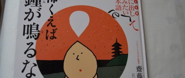 日本語を学ぶ利点と外国語を学ぶということ