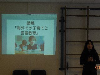 ZOOMでオンラインセミナー「家族で実践〜マルチリンガル子育入門編〜」