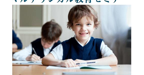 マルチリンガル日本語教育での悩み