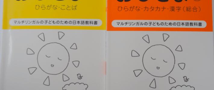 海外在住の日本人のお子様のための日本語勉強テキストとセミナーのご案内