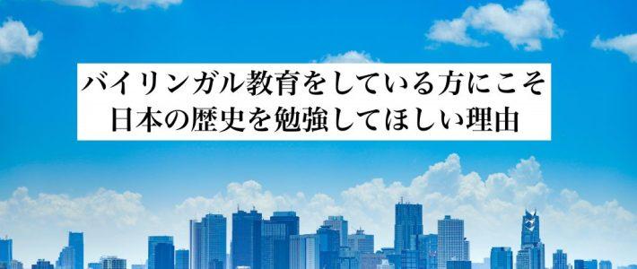 バイリンガル教育をしている方にこそ、日本の歴史を勉強してほしい理由
