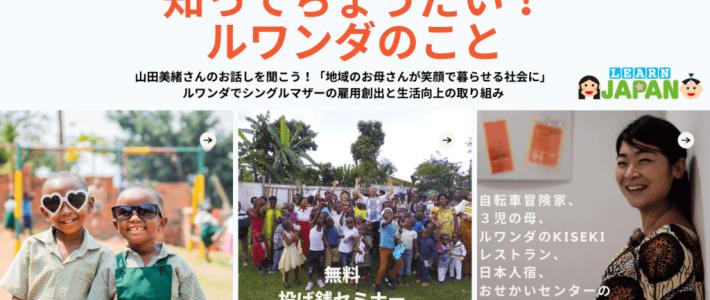 知ってちょうだい!ルワンダのこと。山田美緒さんのお話セミナー開催