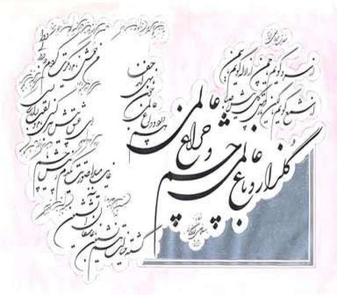 khat farsi