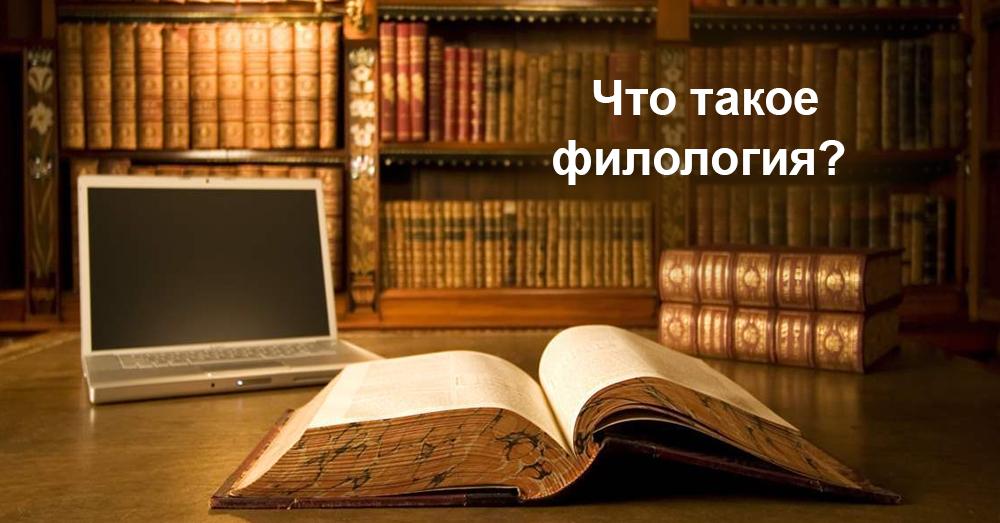 Что такое филология?