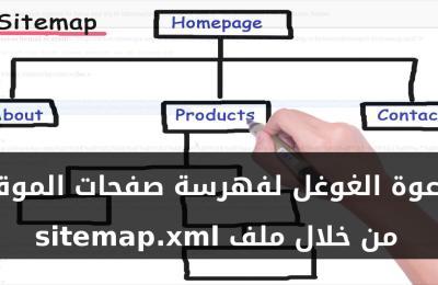 ما هو ملف sitemap.xml وفائدته وكيفية استخدامه