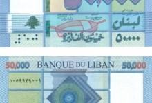 Photo of بالفيديو/ كمية كبيرة من فئة خمسين ألف ليرة مزورة في الاسواق اللبنانية !