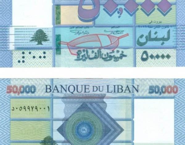 خمسين ألف ليرة مزورة