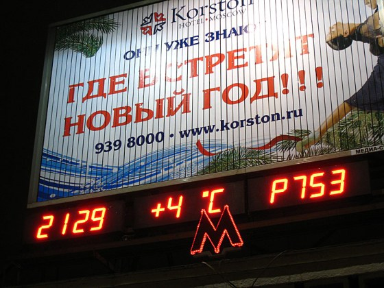 This sign was right above the metro. 4°C is actually warmer than average lately. This was a slightly warm week.