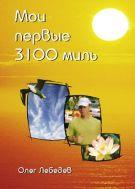 MyFirst3100Book