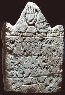 Khirbet elQom Tomb Inscription