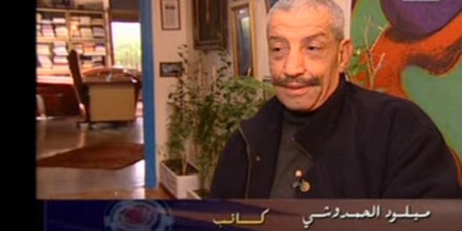 The novelist Miloudi Hamdouchi has passed away
