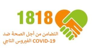 coronavirus-1818