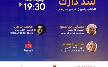 rencontres littéraires - l'économiste maghrebin
