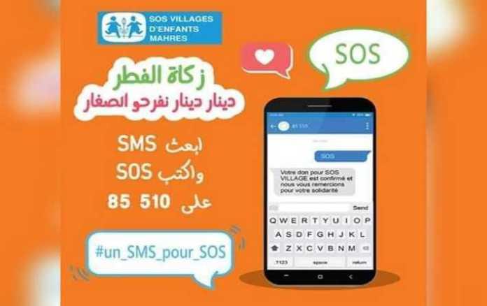 SOS villages d'enfants Zakat al-Fit