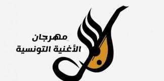 chanson tunisienne