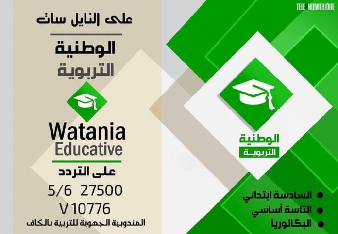 Al Watania Educative