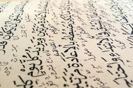 Le soufisme, la branche mystique et ésotérique de l'Islam