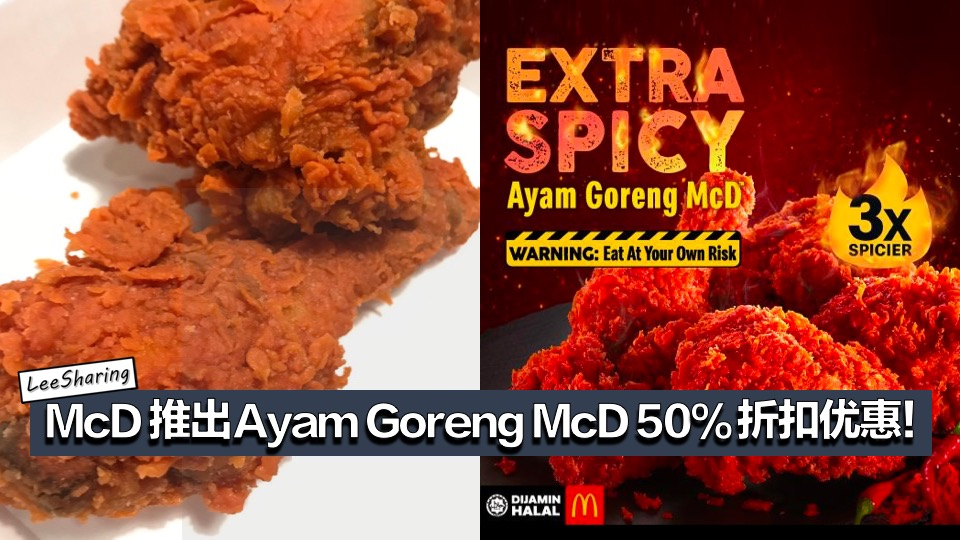 McDonald's 推出Ayam Goreng McD 50%折扣優惠!附上享有優惠方法! - LEESHARING