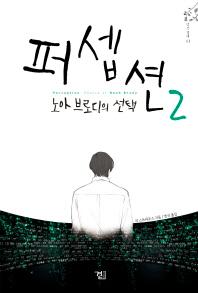 퍼셉션. 2: 노아 브로디의 선택 (Korean Edition)