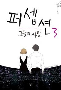 퍼셉션. 3: 그들의 사랑 (Korean Edition)