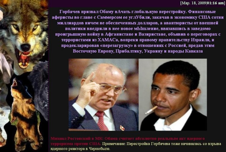 """Gorbachev had called upon Obama to begin a global perestroika. The financial swindlers led by Summers have made it more sweeping by pumping hundreds billions of worthless paper into US economy. The foreign policy adventurists have imputed it with new thinking"
