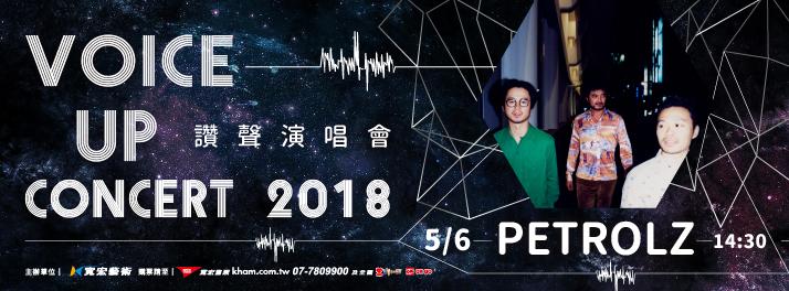 [節目] 05/06 讚聲演唱會 - PETROLZ - 看板 LegacyTaipei - 批踢踢實業坊