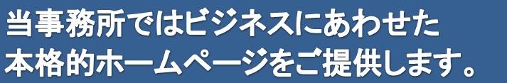 hp_seisaku001