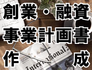 HOUJIN_jigyoukeikaku