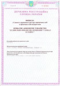Регистрация предприятий 1