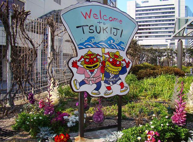 Bienvenidos a Tsukiji (por José Carlos DS)