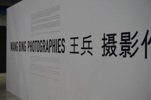 PhotographeChinois_Beaubourg2