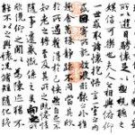 L'art de choisir un nom chinois