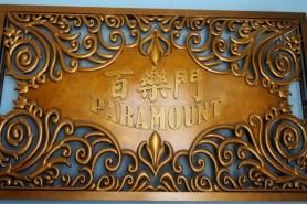 Paramount, Chinese style...