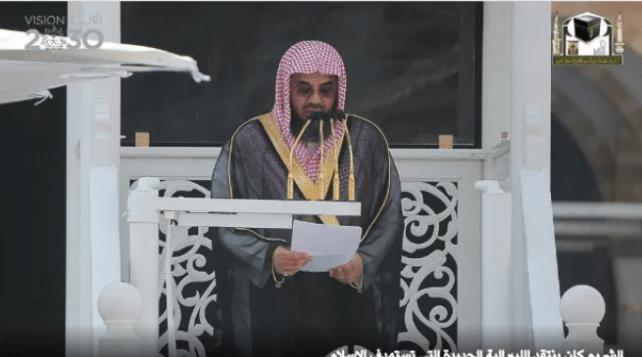 Capture_Cheikh_Saoud_al_Shuraim