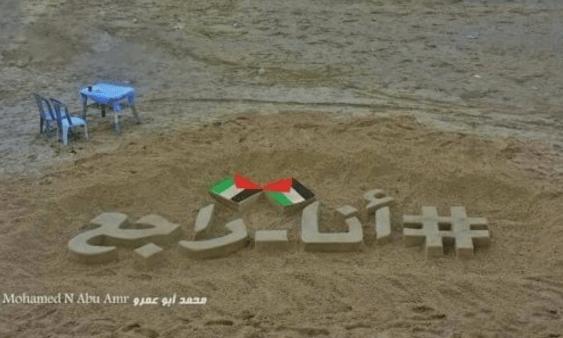 Israël a assassiné l'artiste palestinien Mohamed Naim Abu Amr